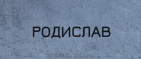 РОДИСЛАВ