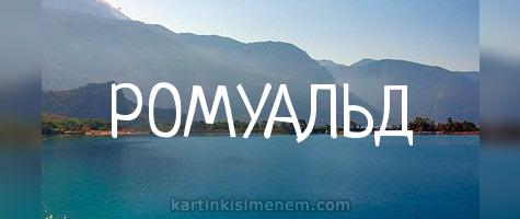 РОМУАЛЬД