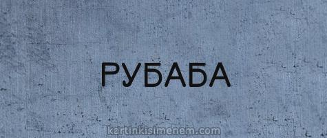 РУБАБА