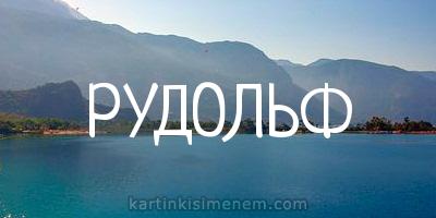 РУДОЛЬФ