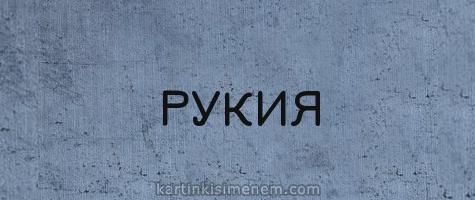 РУКИЯ