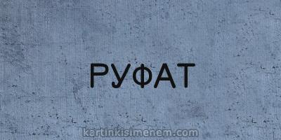РУФАТ