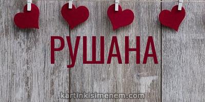 РУШАНА