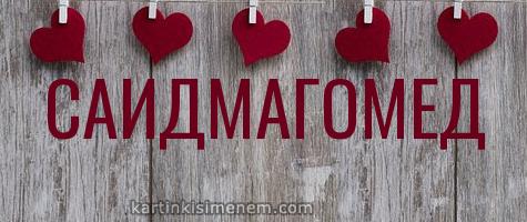 САИДМАГОМЕД