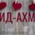 Картинки С Именем САИД-АХМАД