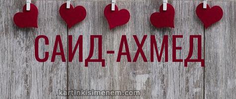 САИД-АХМЕД