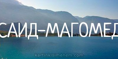 САИД-МАГОМЕД