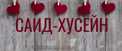 САИД-ХУСЕЙН