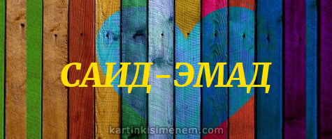 САИД-ЭМАД