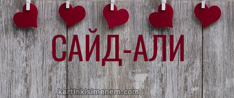 САЙД-АЛИ