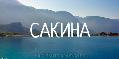 САКИНА