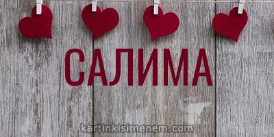 САЛИМА