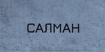 САЛМАН
