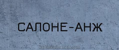 САЛОНЕ-АНЖ