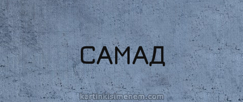 САМАД