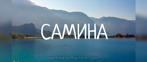 САМИНА