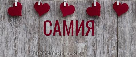 САМИЯ