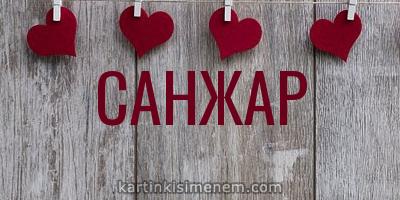 САНЖАР