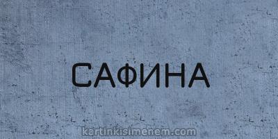 САФИНА