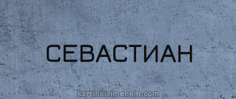 СЕВАСТИАН