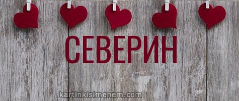 СЕВЕРИН