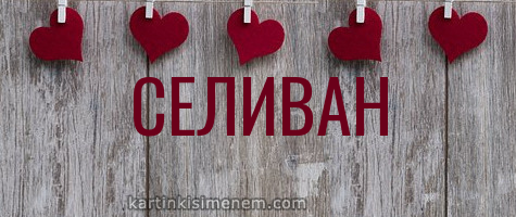 СЕЛИВАН