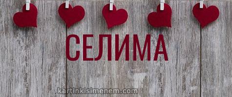 СЕЛИМА