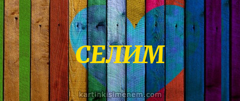 Картинки с именем селим