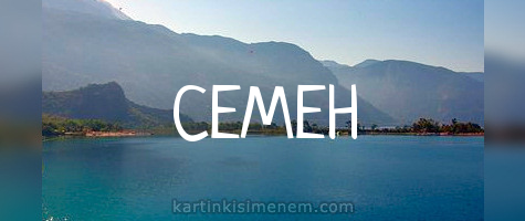 СЕМЕН
