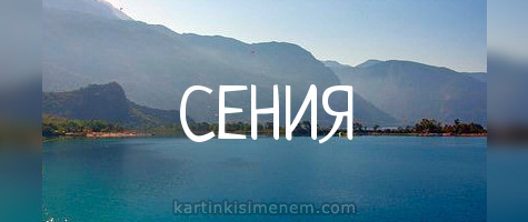 СЕНИЯ