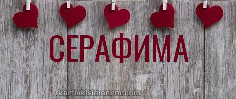 СЕРАФИМА