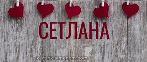СЕТЛАНА