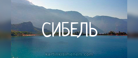 СИБЕЛЬ