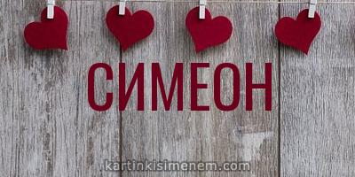 СИМЕОН