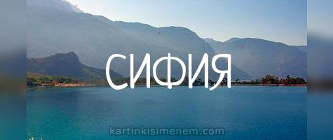 СИФИЯ