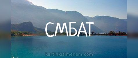 СМБАТ