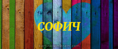 СОФИЧ