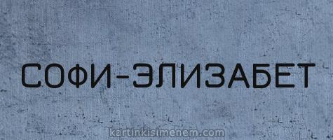 СОФИ-ЭЛИЗАБЕТ