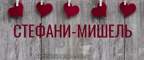 СТЕФАНИ-МИШЕЛЬ