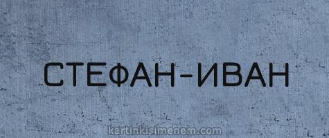СТЕФАН-ИВАН