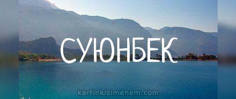 СУЮНБЕК