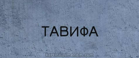 ТАВИФА