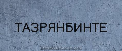 ТАЗРЯНБИНТЕ