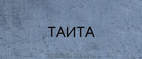 ТАИТА