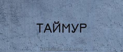 ТАЙМУР