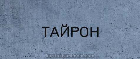 ТАЙРОН