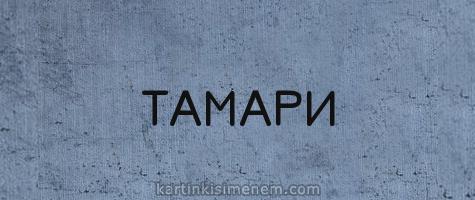 ТАМАРИ