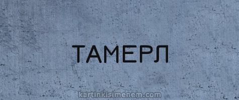 ТАМЕРЛ