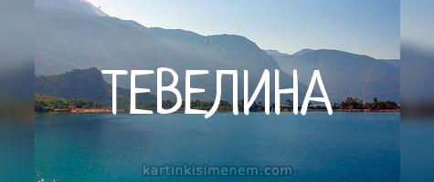 ТЕВЕЛИНА