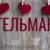 Картинки С Именем ТЕЛЬМАН